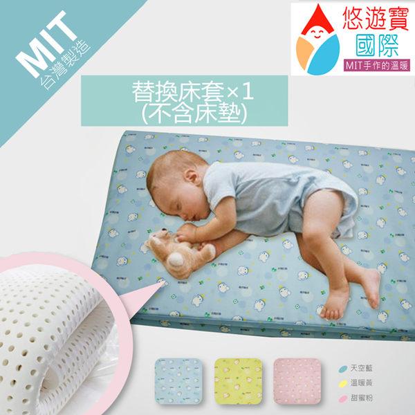 【悠遊寶國際--MIT手作的溫暖】嬰幼兒乳膠護脊床墊 - 替換床套 (60×120×2.5cm / 3色可選 )
