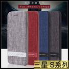 【萌萌噠】 三星 S10 S10+ S10e S9 S8 plus 英倫風帆格系列 G-CASE帆布紋 全包插卡支架側翻皮套