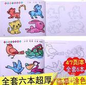 幼兒童蒙紙學畫畫本3-5-6-9歲小孩涂色本 寶寶填色繪畫書籍圖畫冊   原本良品
