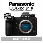 送MC21 註冊禮~3/31 Panasonic Lumix S1 R 單機身 BODY 微單眼 全片幅 4K 60p 公司貨★24期★薪創數位