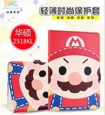 88柑仔店~mycolors華碩Z581kl 8寸平板保護套卡通休眠防摔全包硅膠保護