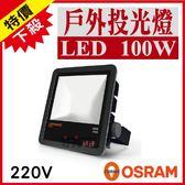 【奇亮科技】 OSRAM歐司朗 LED投光燈100W 《保固3年-220V》防水IP65 泛光燈戶外照明燈投射燈