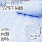 保潔墊 - 單人(單品) [平鋪式 奈米防潑水 防螨 可機洗] 3層抗污 寢居樂 台灣製