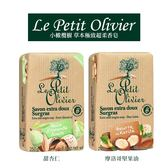 法國 Le Petit Olivier小橄欖樹 草本極致超柔香皂 250g 甜杏仁/摩洛哥堅果油 兩款可選 【小紅帽美妝】