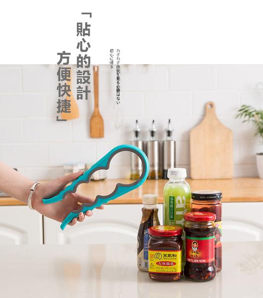 【U型開罐器】廚房大小瓶蓋開瓶器 四合一防滑擰蓋器