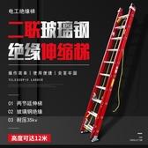 消防梯 電力纖維絕緣玻璃鋼直梯登高梯子工程供電消防伸縮加厚升降梯爬梯 萬客居