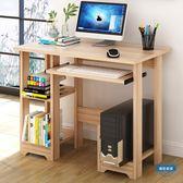 聖誕免運熱銷 書桌台式電腦桌家用簡易筆記本桌辦公台式桌簡約學習寫字書桌子wy