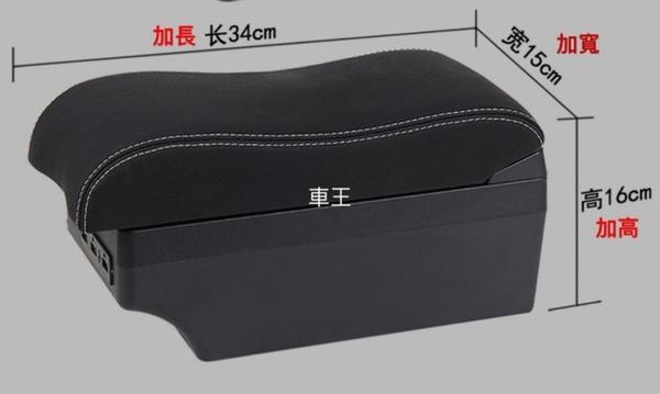 【車王汽車精品百貨】Toyota Vios 加大加高加寬 真皮 中央扶手箱