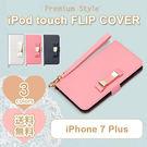 iPhone8/7 Plus 手機殼 雙...