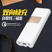 iWALK行動電源 充電寶20000毫安大容量qc3.0快充蘋果安卓通用便攜