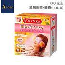 KAO花王 蒸氣熱眼罩(14枚/盒) 柚子【Atomo】