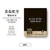 店長季節配方:櫻桃可可/中度烘焙濾掛/30日鮮(20入)