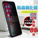 iPhone X 7 8 防偷窺 滿版 ...