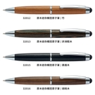 ONLINE 32012-32016 原木迷你觸控原子筆