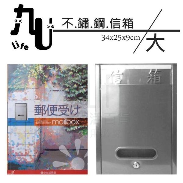 【九元生活百貨】不鏽鋼信箱/大 白鐵信箱 MIT