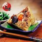 【南紡購物中心】【品香肉粽】台南傳統肉粽10入