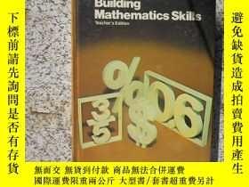 二手書博民逛書店Building罕見Mathematics Skills Tea