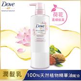 女人我最大推薦!!DOVE 多芬 日本植萃柔順保濕潤髮乳 荷花精萃 500G