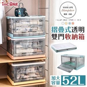 【Incare】52L摺疊式透明雙門滑輪收納箱(51*36*29cm)藍綠色