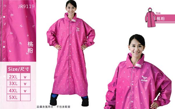 imitu 【JUMP】OS船錨印花風連身一件式風雨衣(2XL~4XL)