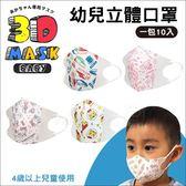 ✿蟲寶寶✿【日本Skater】阻擋汙染細菌!幼兒卡通立體口罩 4歲以上(10入/組)
