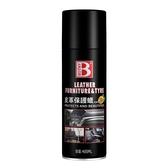【BOTNY汽車/居家】皮革保養蠟400ML (清潔 美容 洗車 打蠟 內裝 內飾 皮革 保養 保護)