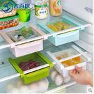 吉百居廚房用品用具冰箱收納架抽屜隔板層架塑料架子多功能置物架【4個裝】