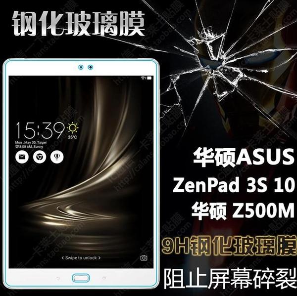 9H 防爆鋼化玻璃貼 華碩 ASUS ZenPad 3S 10 Z500M Z500KL 平板鋼化膜 超強防護 鋼化玻璃貼 保護貼