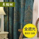 新款歐式客廳臥室陽臺遮陽落地窗遮光窗簾布成品提花雪尼爾定 深藏blue