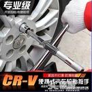汽車換輪胎套筒十字扳手省力拆卸17萬能19換胎21多功能23工具套裝 3C優購HM
