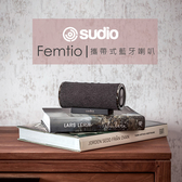 SUDIO Femtio 攜帶式藍牙喇叭 IPX6 藍芽5.0 Dual Play
