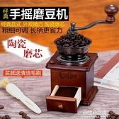 研磨機Koonan 手搖磨豆機家用咖啡豆研磨機 手動咖啡機手磨粉機小型復古