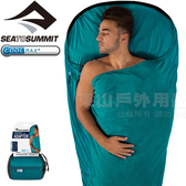 Sea to Summit ACMAX 恆溫型睡袋內套 Coolmax快乾睡袋套/還有增溫型保暖內套