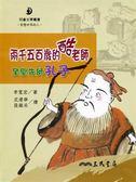 (二手書)兩千五百歲的酷老師:至聖先師孔子