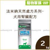 寵物家族-法米納天然處方系列-犬用腎臟配方2kg