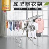 【IDEA】雙軸式異形不銹鋼晾曬摺疊衣架