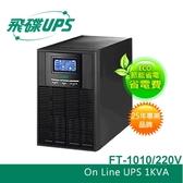 FT飛碟【220V】1KVA On-Line 在線式UPS不斷電系統 FT-1010