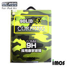 iMos Solid EX 0.3mm 9H iPad Air/Air2/Pro9.7康寧玻璃保護貼