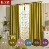純色棉麻窗簾全遮光布地中海臥室客廳新款簡約·樂享生活館