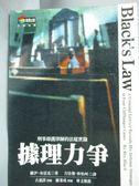 【書寶二手書T2/社會_HJG】據理力爭_方佳俊, 羅伊.布雷
