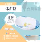 兩色可選 台灣製 大容量嬰幼兒專用澡盆 寶寶洗澡浴盆 統姿