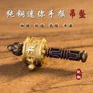 藏傳佛教用品純銅六字真言蓮花手搖轉經輪楞嚴咒嘎烏盒轉運吊墜    巴黎街頭
