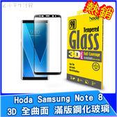 Hoda Samsung Note8 3D 全曲面 滿版 鋼化 玻璃貼 螢幕貼 全滿
