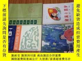 二手書博民逛書店地震理論及其應用罕見(95品,1980年1版1印)Y165024