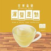 【花草巫婆】渾聲是勁3入(4.4±3%g)/花茶/花草茶-VH11NDA211