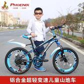 自行車 兒童山地自行車18寸20寸22寸男女學生車鋁合金山地車變速車-凡屋