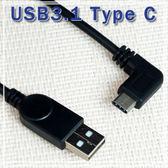 【L型】USB3.1 Type C 轉 USB2.0 傳輸充電線/數據線/LG Nexus 5X、Huawei Nexus 6P、Microsoft Lumia 950/950 XL