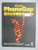 【書寶二手書T4/電腦_ZBG】徹底研究 PhoneGap 跨平台手機程式開發實戰_張亞飛