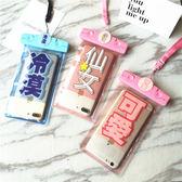 可愛小仙女6s手機防水袋蘋果7plus通用型