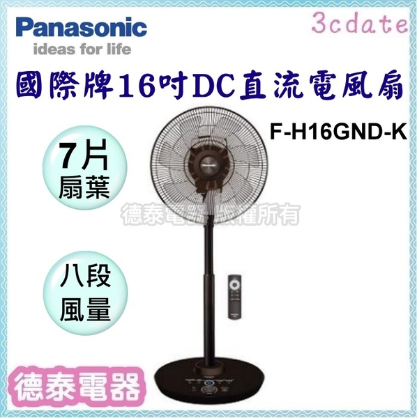 Panasonic【F-H16GND-K】國際牌16吋 DC直流電風扇【德泰電器】